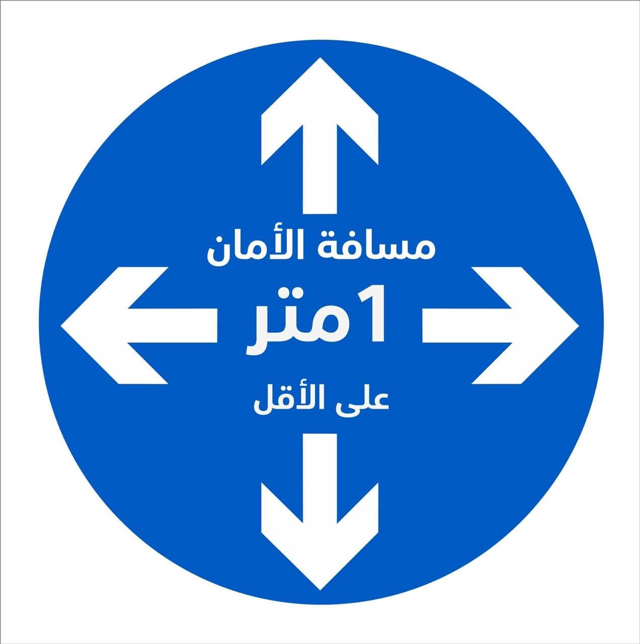 "Sticker Autocollant En Arabe "" Distance DeSécurité 1M """