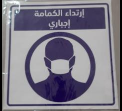 """Sticker Autocollant En Arabe """" Port Du Masque Obligatoire """""""