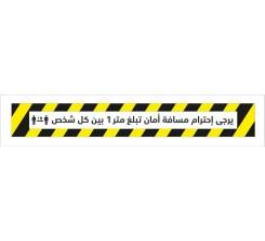 """3 Stickers Bandes En Arabe """" Merci De Respectez La Distance De Sécurité """""""