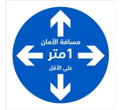 """Sticker Autocollant En Arabe """" Distance DeSécurité 1M """""""