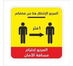 "Sticker Autocollant En Arabe "" Attendez ici s.v.p """