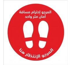 Stickers Autocollant en Arabe - Gardez 1m de Distance -